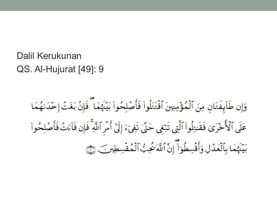 Dalil Kerukunan QS. Al-Hujurat [49]: 9